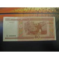 50 рублей ( выпуск 2000 ), серия Хл