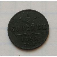 1/4 копейки 1898 сохран (не чищена)