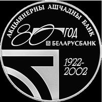 1 рубль 2002 года 80 лет ОАО АСБ Беларусбанк
