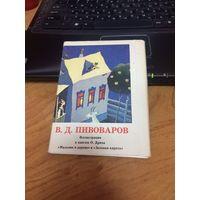 Набор открыток В.Д.Пивоваров (СССР)