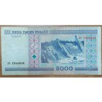 5000 рублей 2000 года, серия АА