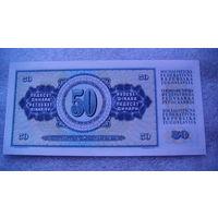 Югославия. 50 динар 1978г.  состояние. распродажа