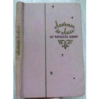 1960. СТИХИ из четырех книг Леконт де Лиль. Пер. с фр.