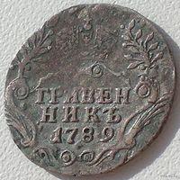 Россия, Екатерина II, гривенник 1789 года, СПБ