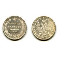 Россия 1852 монета полтина Николай I СОСТОЯНИЕ копия РЕДКАЯ