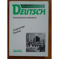 Базовый курс немецкого. Грамматика.