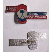 1976 г. ВДНХ. Новаторы Ленинграда. Участник.