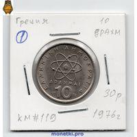 Греция 10 драхм 1976 года.