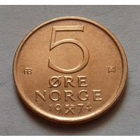 5 эре, Норвегия 1974 г.