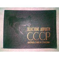 Железные дороги СССР. Направления и станции. 1971 г