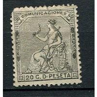 Испания (Республика I) - 1873 - Аллегория Испания 20С - (небольшой надрыв сверху) - [Mi.128] - 1 марка. Чистая без клея.  (Лот 86o)