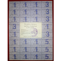 Картка спажыўца (потребителя)/купон/талон: 50 руб. 2-го вып. 1992 г. фиолетового оттенка