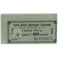 Украина, купон на 3 гривны и 60 шагив 1918 год.