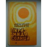 Александр Кикнадзе Пирамида солнца