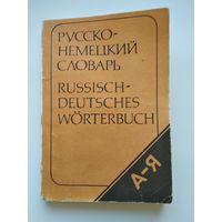 В.Е. Кузавлев  Карманный русско-немецкий словарь. 11000 слов