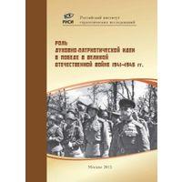 Роль духовно-патриотической идеи в Победе в Великой Отечественной войне 1941–1945 гг.