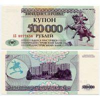 Приднестровье. 500 000 рублей (образца 1997 года, P33, UNC) [серия АБ]