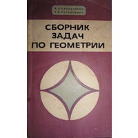 Сборник задач по геометрии с 8 по 10 классы. Авторы: В. А. Парахневич; Е. В. Парахневич.