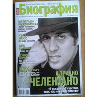 """Журнал """"Биография"""" Январь.2008 г."""
