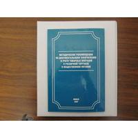Методические рекомендации по документальному оформлению и учету товарных операций в розничной торговле и общественном питании