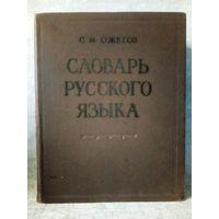 С.И. Ожегов. Словарь русского языка. 1961 г.