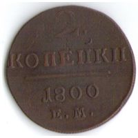 2 копейки 1800 года ЕМ _состояние VF/XF