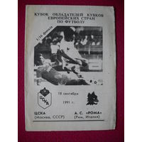 ЦСКА (Москва СССР ) - Рома (Италия) -1991 г. Кубок кубков.