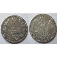 5 копеек 1853 СПБ HI серебро
