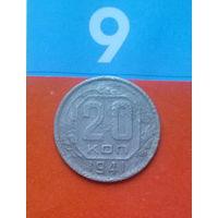 20 копеек 1941 года. СССР.