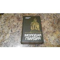 Фадеев - Молодая гвардия - детская книга про войну