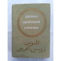 Карманный русско-арабский словарь. Около 8000 слов.