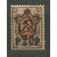 Надпечатка звезды на царской марке. 20 руб. 1922. Чистая