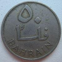 Бахрейн 50 филсов 1965 г. (d)