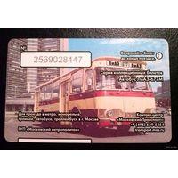 Единый проездной билет, Москва - Праздник Московского автобуса (серия коллекционных билетов)