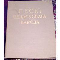 Песни беларускага народа 1959г