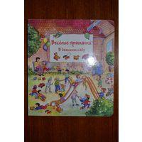 Веселые пряталки в детском саду (виммельбух)