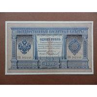 1 рубль 1898 года Плеске -- Отличное состояние!