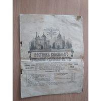 Вестник Виленского православного св.духовского братства.1913г.(без утрат)