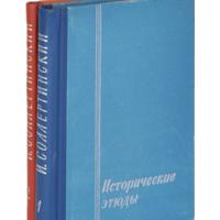 Соллертинский И., Исторические этюды.  2 т.  1963,  Ленинград.  Вст. ст. Д.Шостаковича.