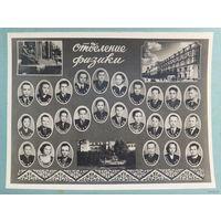 Минск  БГУ  отделение  физики  1950 - 1956