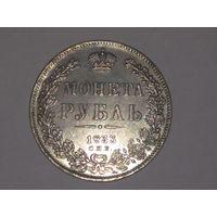 1 рубль 1833 г копия
