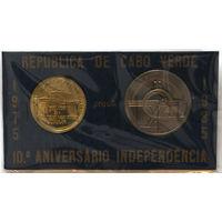 Кабо-Верде 2 монеты 1985 года. 10 лет Независимости Proof в блистере
