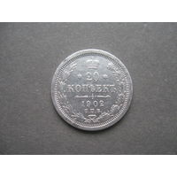 20 копеек 1902г. Николай II (волмар, редкость)