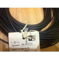Кабель радиочастотный РК50-2-11 (цена за 1метр)