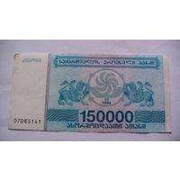 Грузия 150000 лари 1994г.  07085141 распродажа