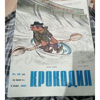 Журнал Кракодил 1961г