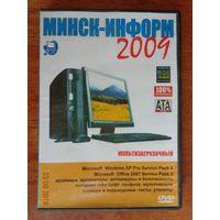 Диск мультизагрузочный (бонус при покупке моего лота от 5 рублей)