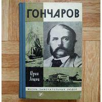 Ю. Лощиц - Гончаров (серия ЖЗЛ)