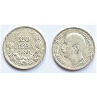 20 лева 1930 Года Царь Борис 3