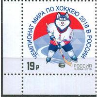 Россия 2016 г Спорт Хоккей Семпионат мира по хоккею 2016 в Рссии  Поля